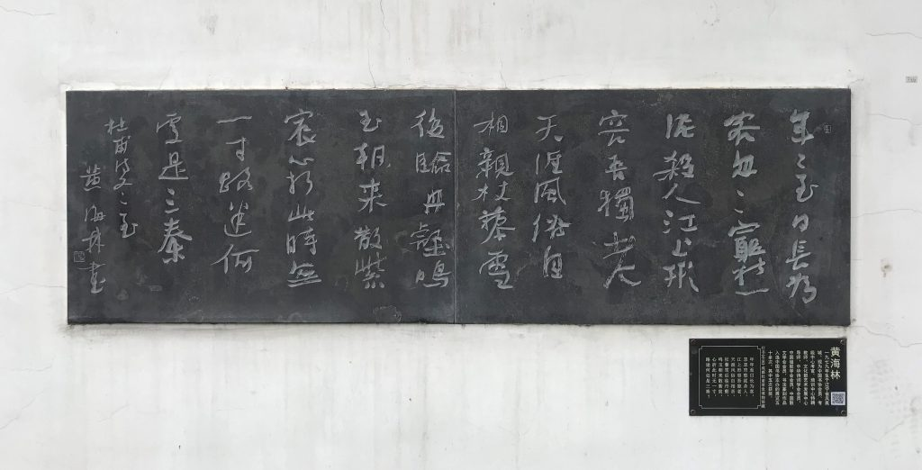 冬至-杜甫千詩碑-浣花溪公園-杜甫草堂博物館-成都市-四川省-書:黄海林