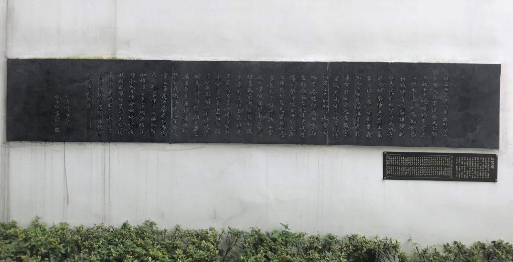往在-杜甫千詩碑-浣花溪公園-杜甫草堂博物館-成都市-四川省-書:林玉梅