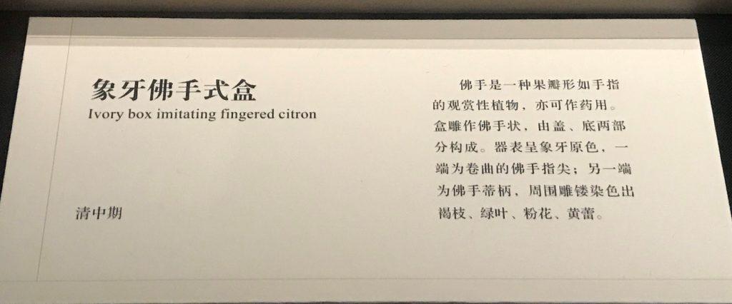 象牙仏手式盒-崇敬殿-【重華宮へ入り】巡回展-成都博物館