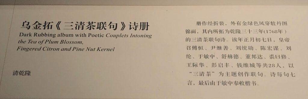 清・三清茶聯句-崇敬殿-【重華宮へ入り】巡回展-成都博物館