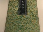 三清茶聯句-崇敬殿-【重華宮へ入り】巡回展-成都博物館