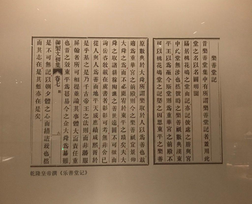 清乾隆-青玉【御制楽善堂記】冊-崇敬殿-【重華宮へ入り】巡回展-成都博物館