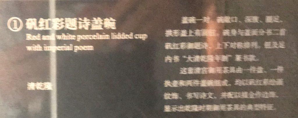 清乾隆-礬紅彩題詩蓋碗-崇敬殿-【重華宮へ入り】巡回展-成都博物館