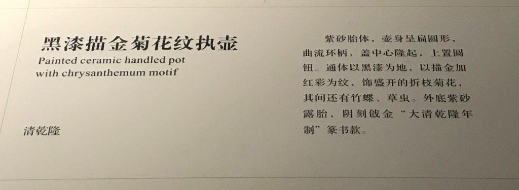 清乾隆-黑漆描金菊花紋壺-崇敬殿-【重華宮へ入り】巡回展-成都博物館
