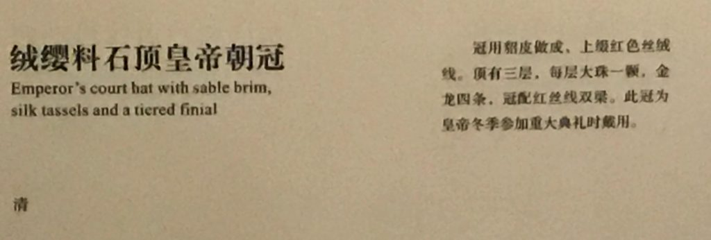 清・絨纓料石頂皇帝朝冠-復制品-重華宮-【重華宮へ入り】巡回展-成都博物館