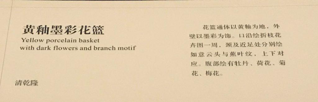清乾隆・黃釉墨彩花籃-重華宮-【重華宮へ入り】巡回展-成都博物館