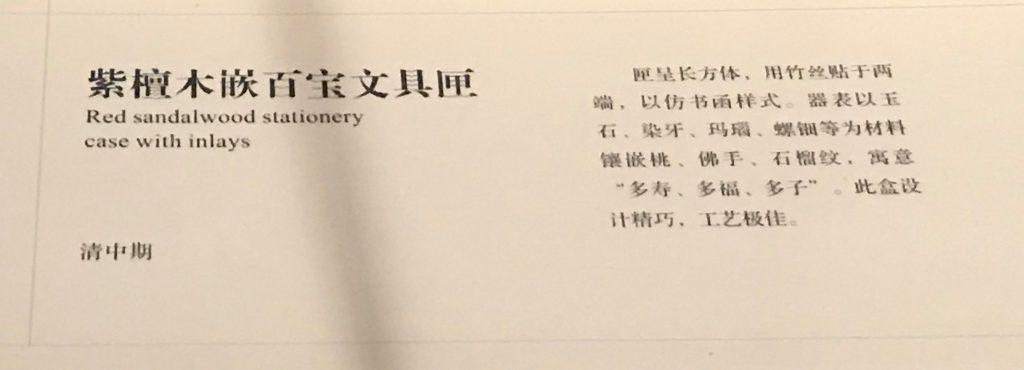 清乾隆・紫檀木嵌百宝文具匣-重華宮-【重華宮へ入り】巡回展-成都博物館
