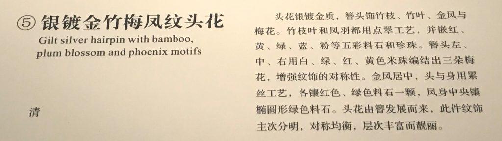 清・銀鍍金竹梅鳳紋頭花-重華宮-【重華宮へ入り】巡回展-成都博物館