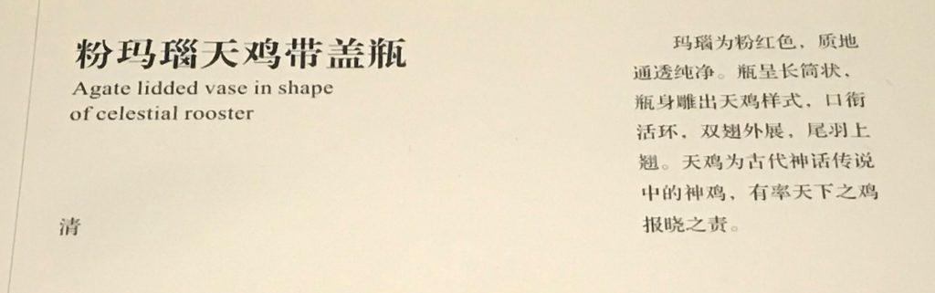 清・粉瑪瑙天雞帶蓋瓶-翠曇館-【重華宮へ入り】巡回展-成都博物館