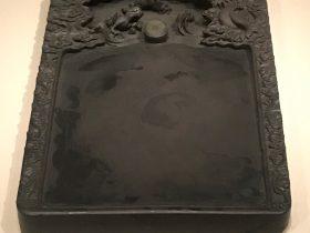 清・端石三龍戲珠紋硯-翠曇館-【重華宮へ入り】巡回展-成都博物館