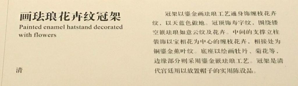 清・画琺瑯花卉紋冠架-翠曇館-【重華宮へ入り】巡回展-成都博物館