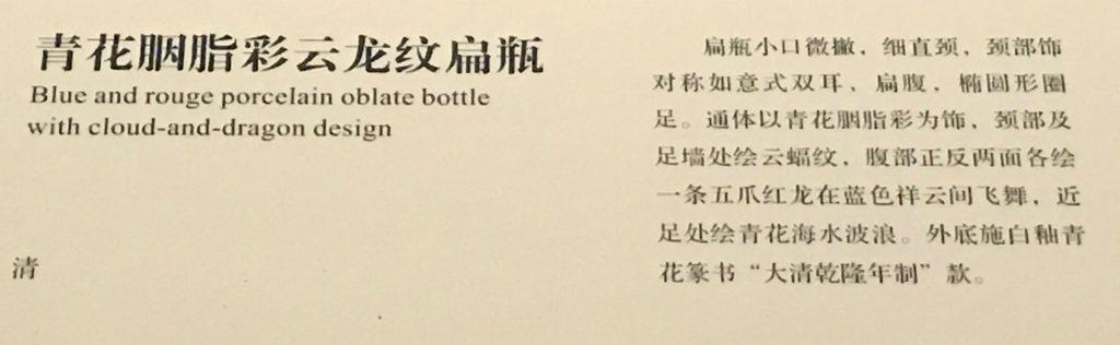 清乾隆・闘彩纏枝蓮紋瓶-翠曇館-【重華宮へ入り】巡回展-成都博物館