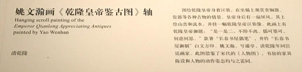 清・姚文瀚画【乾隆皇帝鑑古図】軸-翠曇館-【重華宮へ入り】巡回展-成都博物館