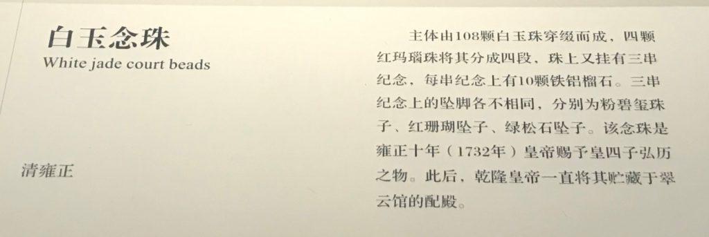 清・白玉念珠-翠曇館-【重華宮へ入り】巡回展-成都博物館