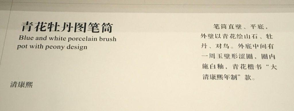 清康熙・青花牡丹図筆筒-翠曇館-【重華宮へ入り】巡回展-成都博物館