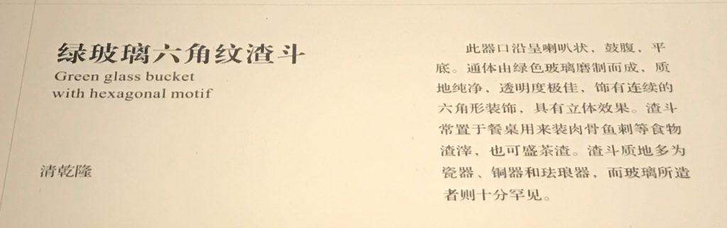 清乾隆・綠玻璃六角紋渣闘-淑芳齋-【重華宮へ入り】巡回展-成都博物館