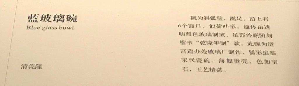 清乾隆・藍玻璃碗-淑芳齋-【重華宮へ入り】巡回展-成都博物館