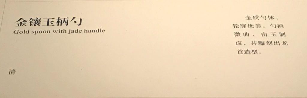 清・金鑲玉柄勺-淑芳齋-【重華宮へ入り】巡回展-成都博物館