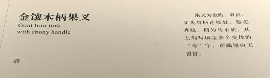 名称:巡回展【重華宮へ入り】 会期:2019年10月1日-2019年11月30日 会場: 成都博物館 住所:成都青羊区小河街1号