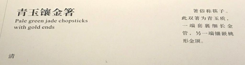 清・青玉鑲金箸-淑芳齋-【重華宮へ入り】巡回展-成都博物館