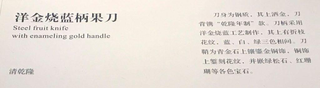 清・洋金燒藍柄果刀-淑芳齋-【重華宮へ入り】巡回展-成都博物館