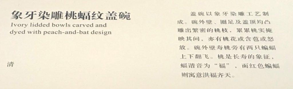 清・象牙染雕桃蝠紋蓋碗-淑芳齋-【重華宮へ入り】巡回展-成都博物館