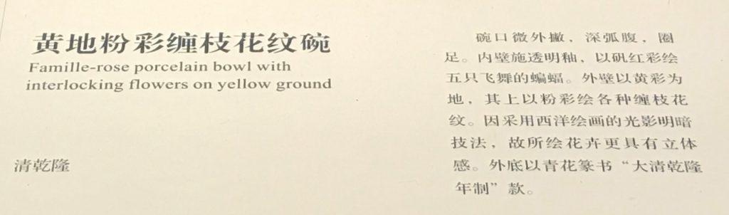 清乾隆・黃地粉彩纏枝花紋碗-漱芳齋-【重華宮へ入り】巡回展-成都博物館