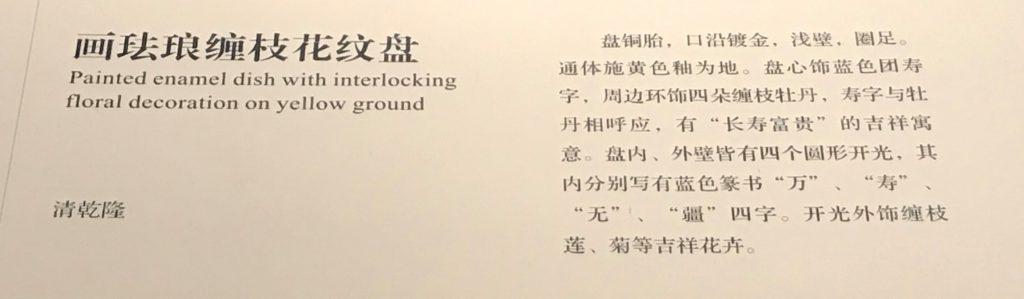 清乾隆・画琺瑯纏枝花紋盤-漱芳齋-【重華宮へ入り】巡回展-成都博物館-成都市-四川省
