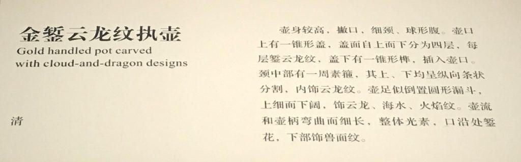 清・金鏨雲龍紋執壺-漱芳齋-【重華宮へ入り】巡回展-成都博物館-成都市-四川省