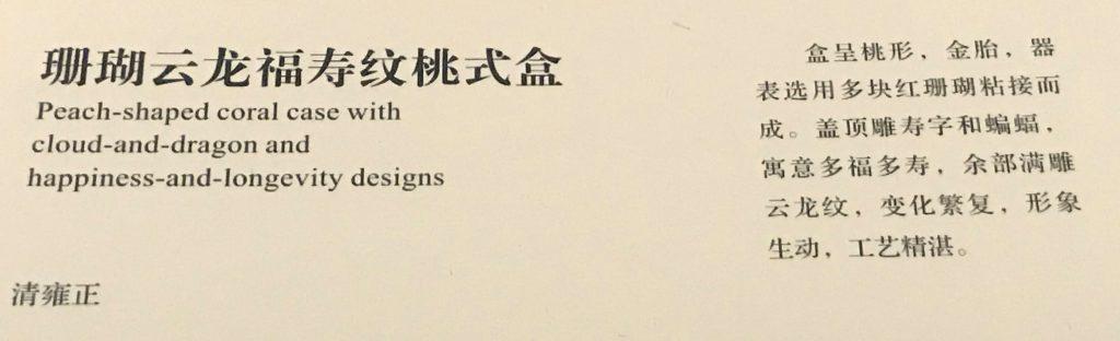 清雍正・珊瑚雲龍福寿紋桃式盒-漱芳齋-【重華宮へ入り】巡回展-成都博物館-成都市-四川省