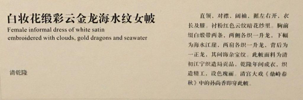 清乾隆・白妝花緞彩雲金龍海水紋女帔-漱芳齋-【重華宮へ入り】巡回展-成都博物館-成都市-四川省