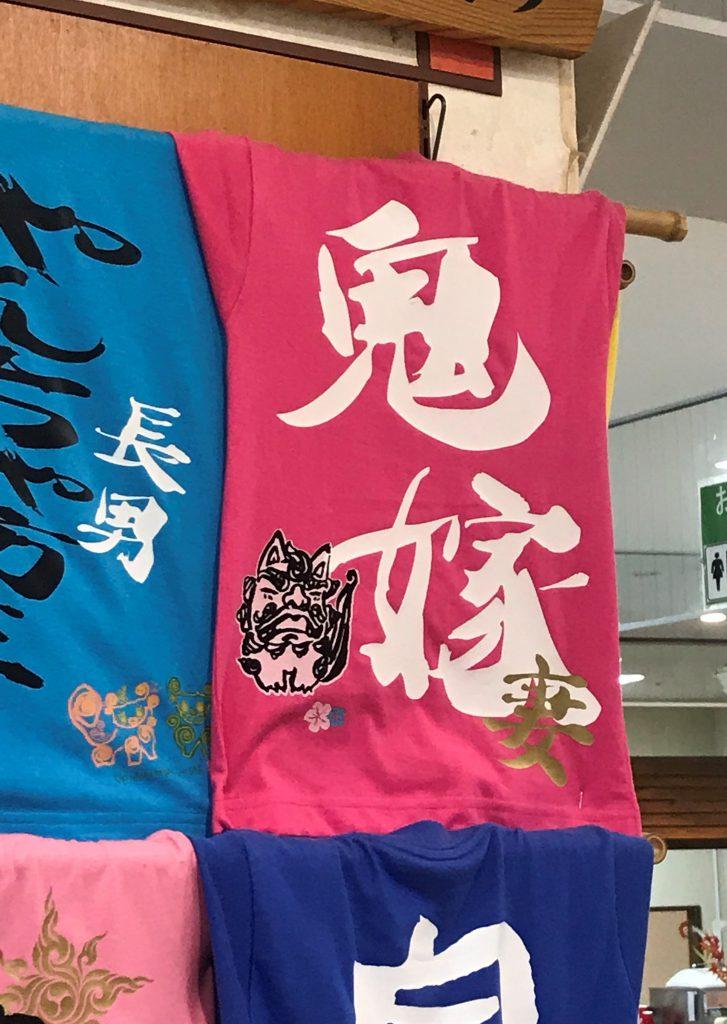 Tシャツ売店-玉泉洞-玉城字前川-鍾乳洞-南城市-沖縄県
