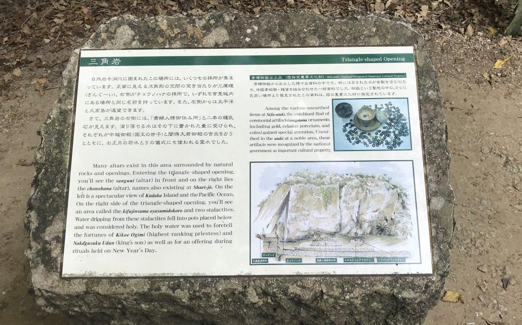 斎場御嶽-聖地-世界遺産-南城市-沖縄県