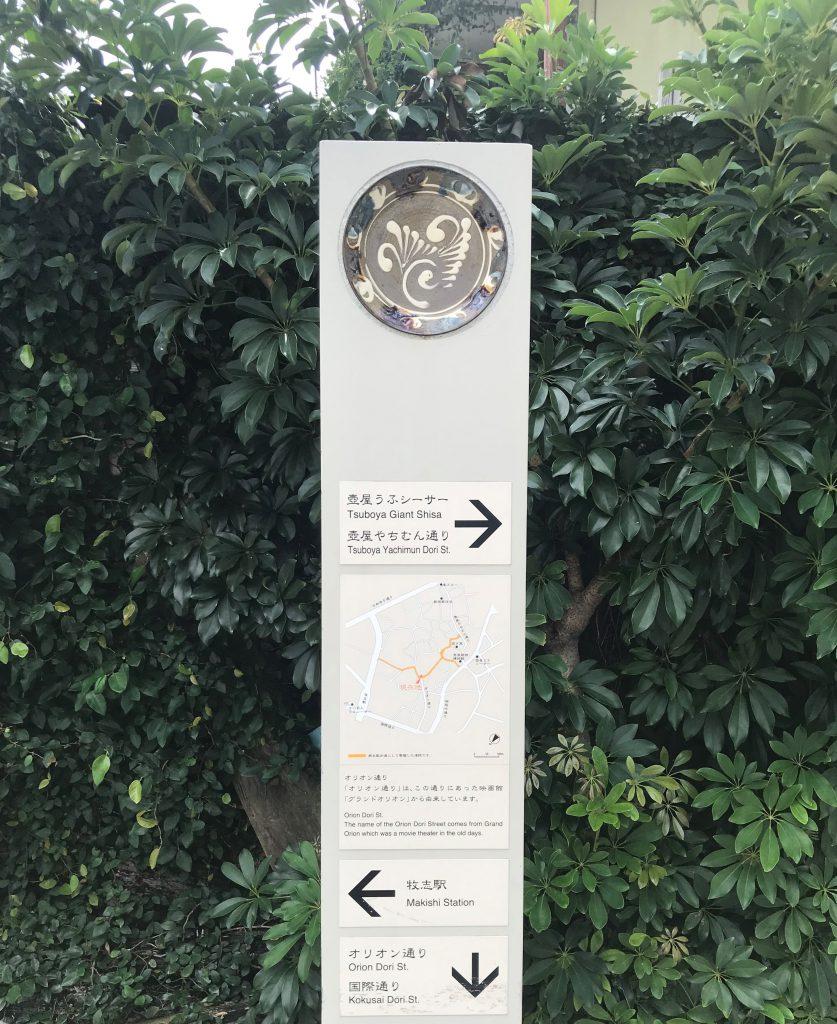 国際通り⇒壺屋やちむん通り⇒平和通り-那覇市-沖縄県