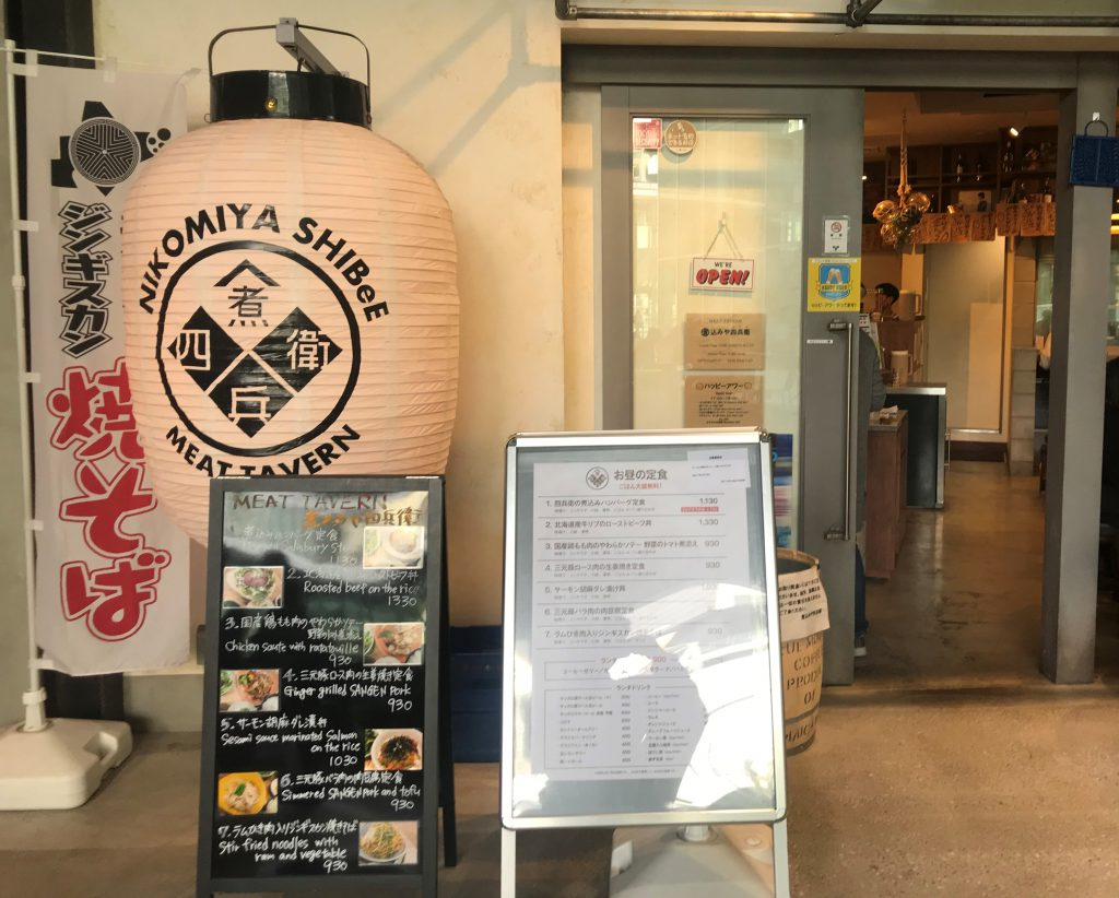 にこみや-四兵衛-SHIBUYA-STREAM-渋谷ストリーム-渋谷駅-東京