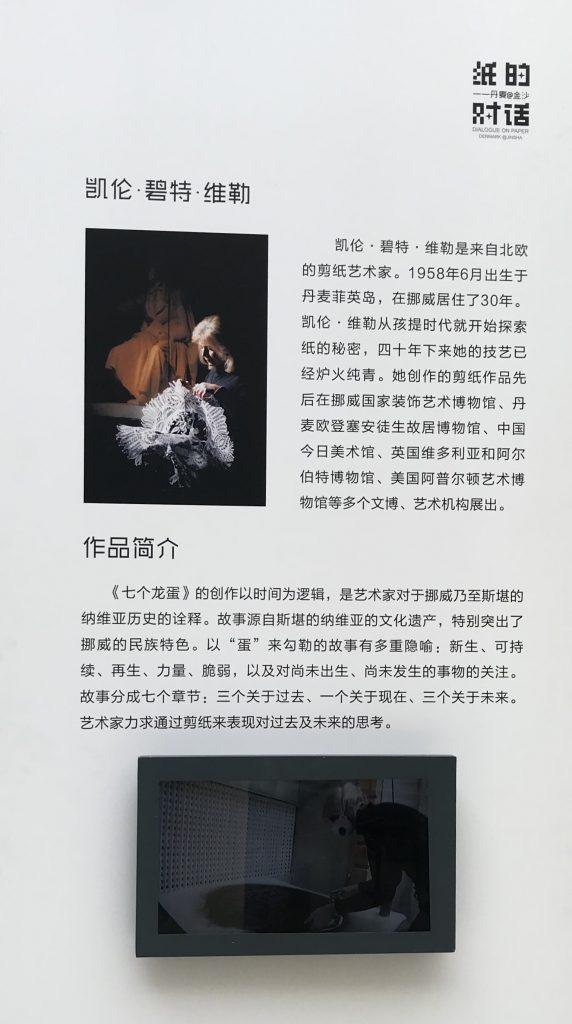 紙の対話-デンマーク@金沙-切り紙芸術展-金沙遺跡博物館-成都市-四川省
