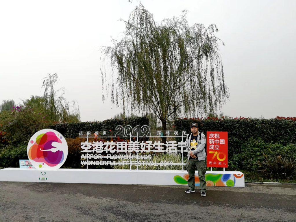 空港花畑美好生活センター-双流機場-成都市-四川省-撮影:王黎明
