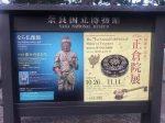 御即位記念特別展「正倉院の世界」 -奈良国立博物館-撮影:張芯語