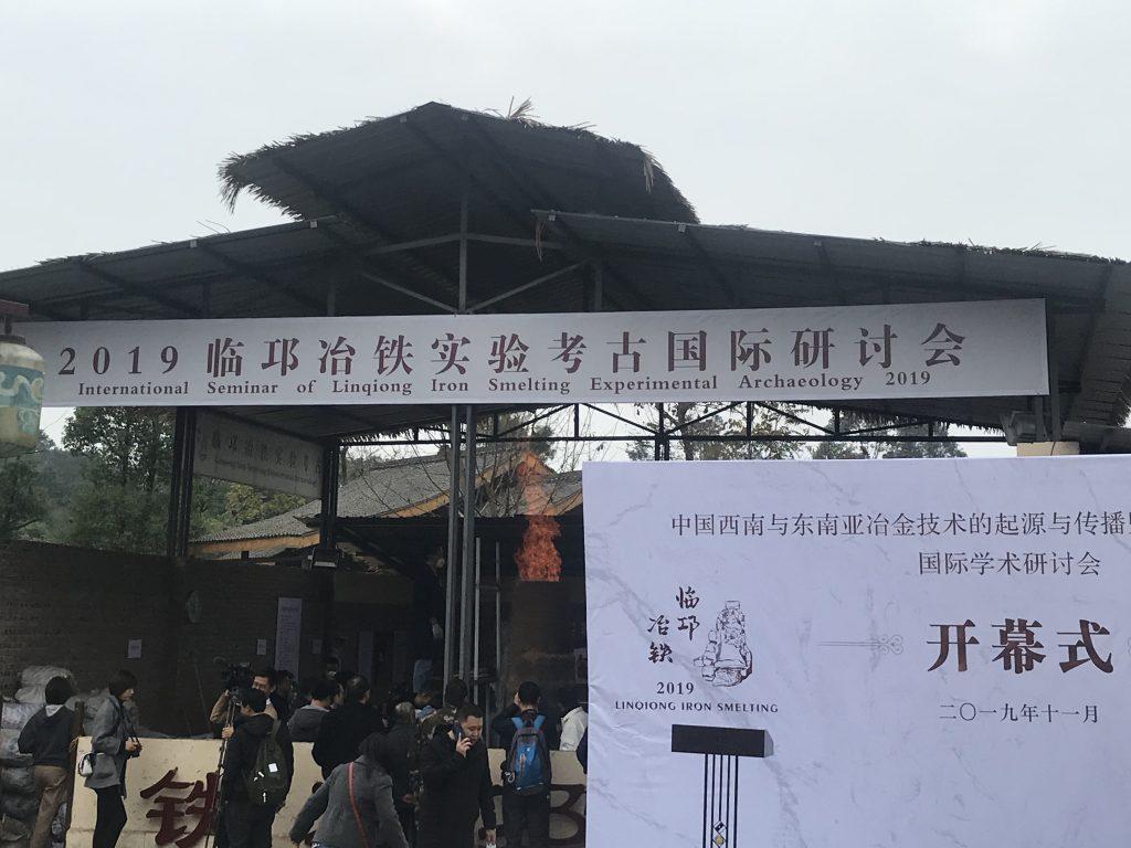 2019臨邛冶鉄実験考古国際研討会-邛窯遺址公園-邛崍市-成都市