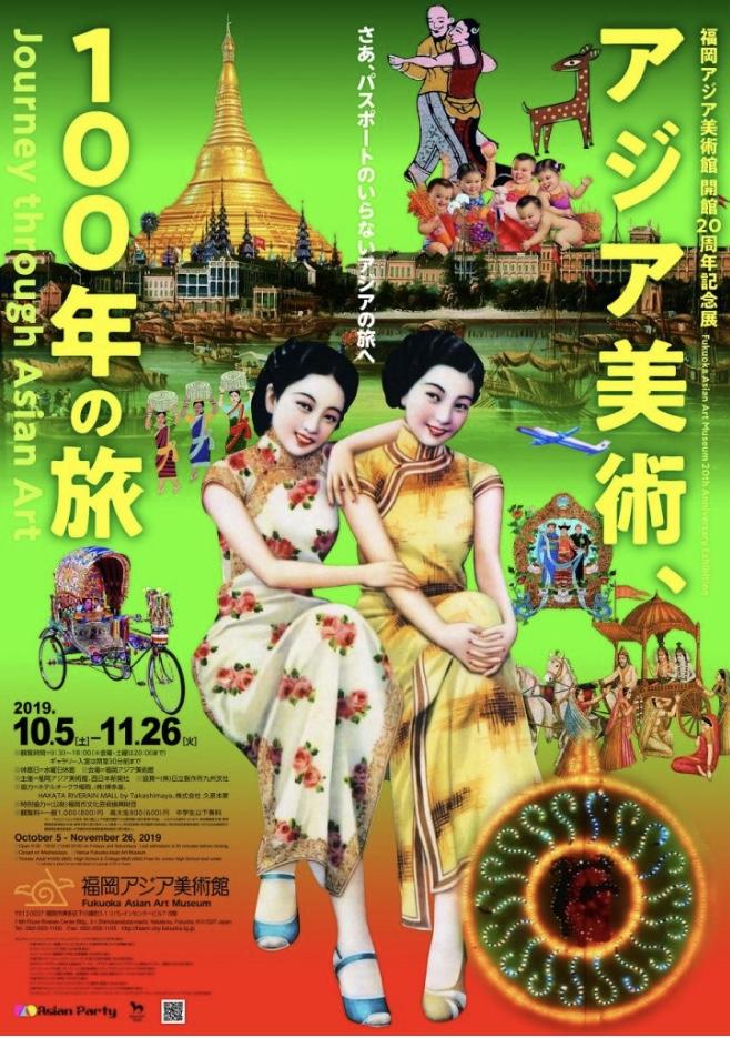 福岡アジア美術館 開館20周年記念展「アジア美術、100年の旅」-福岡