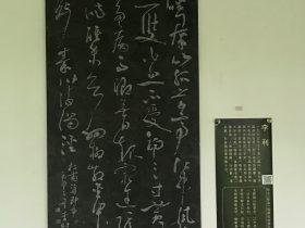 即事-杜甫千詩碑-浣花溪公園-杜甫草堂博物館-成都市-四川省-書:李利
