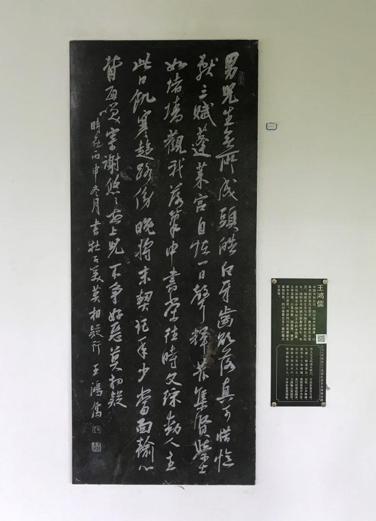 莫相疑行-杜甫千詩碑-浣花溪公園-杜甫草堂博物館-成都市-書:王鴻儒