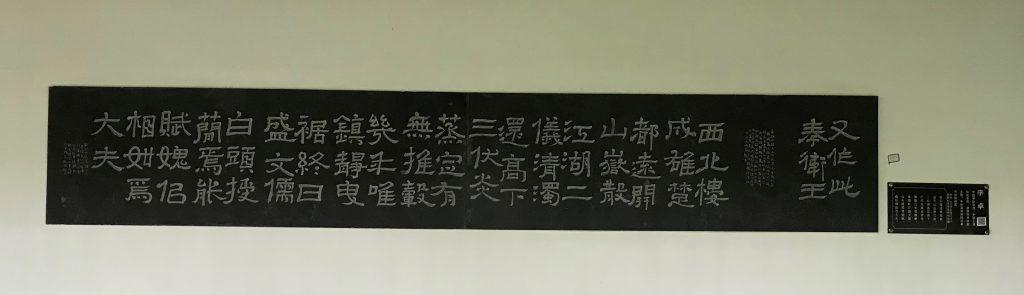 又作此奉衛王-杜甫千詩碑-浣花溪公園-杜甫草堂博物館-成都市-書:李卓
