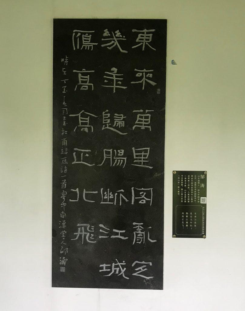帰雁-杜甫千詩碑-浣花溪公園-杜甫草堂博物館-成都市-書:周涛