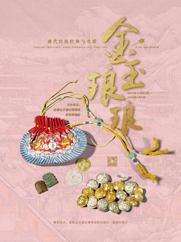新展予告-特別展【金玉琅琅-清・宮廷儀式と生活】-金沙遺跡博物館