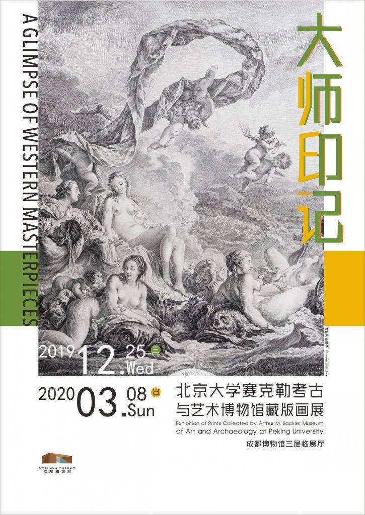 特別展【大師印記:北京大学M・サックラー考古学と芸術博物館蔵版画展】-成都博物館