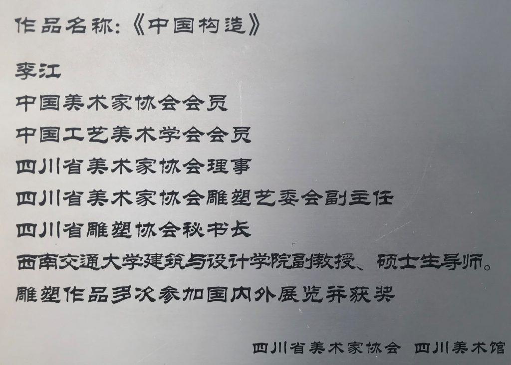 中国構造-李江-四川美術館-成都市-四川省