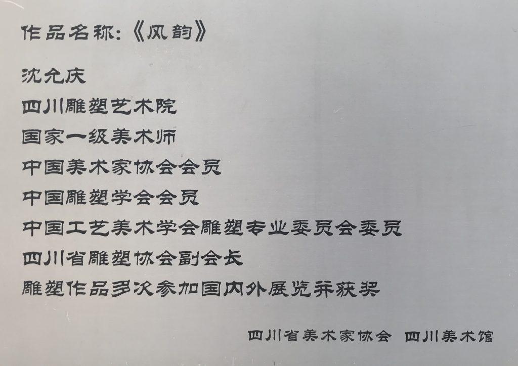 風韻-瀋允慶-四川美術館-成都市-四川省