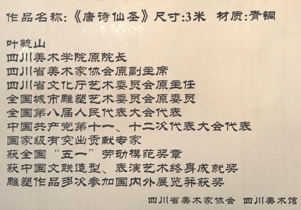 唐詩仙聖-葉毓山-四川美術館-成都市-四川省