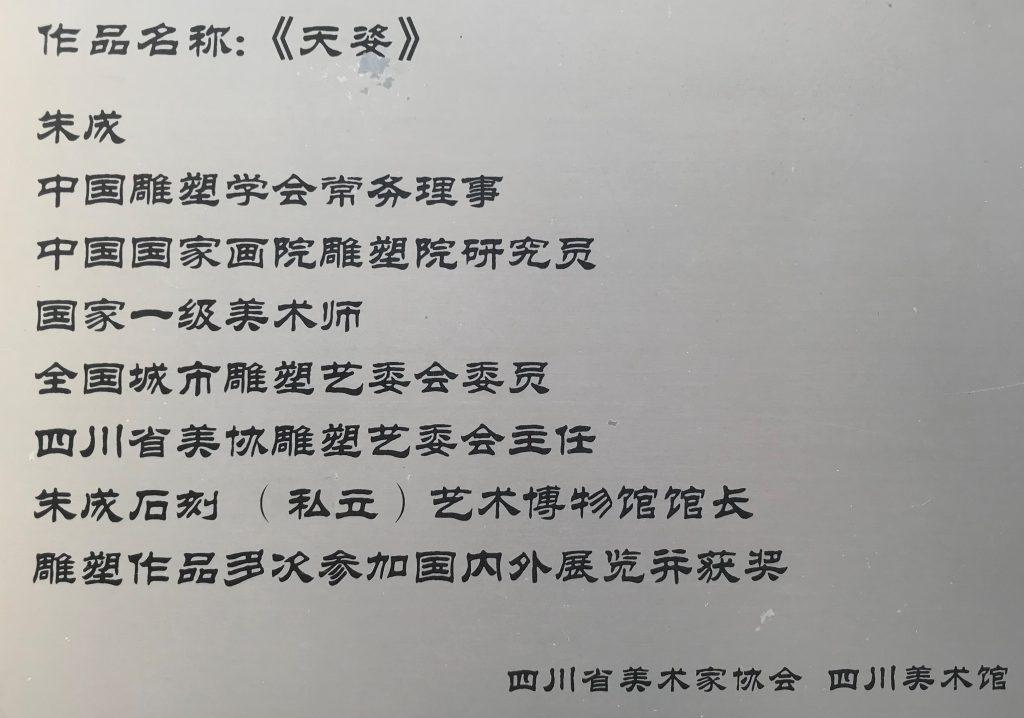 天姿-朱成-四川美術館-成都市-四川省